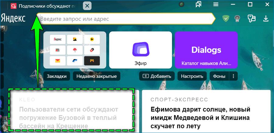 Открытие поста в Яндекс Дзен