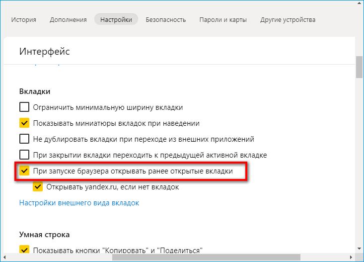 Открытие предыдущей сессии в Яндекс Браузере