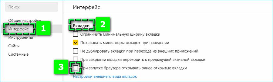Отображение вкладок в Яндекс Браузере