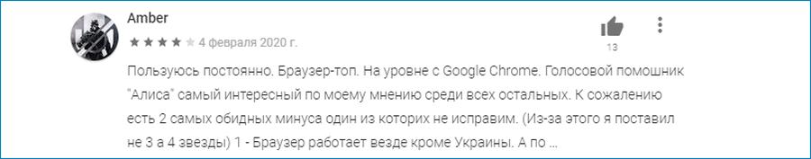 Отзыв в Гугл Плей о Яндексе