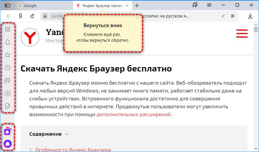 Панель управления Яндекс.Браузер
