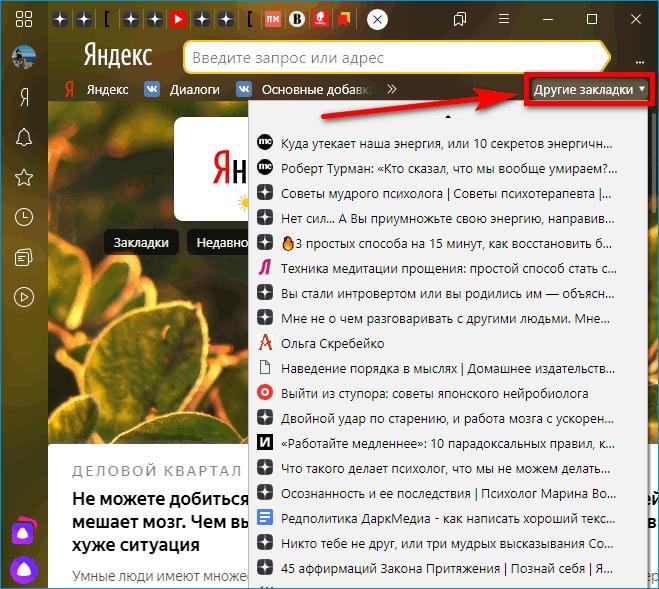 Панель закладок в Яндекс Браузере