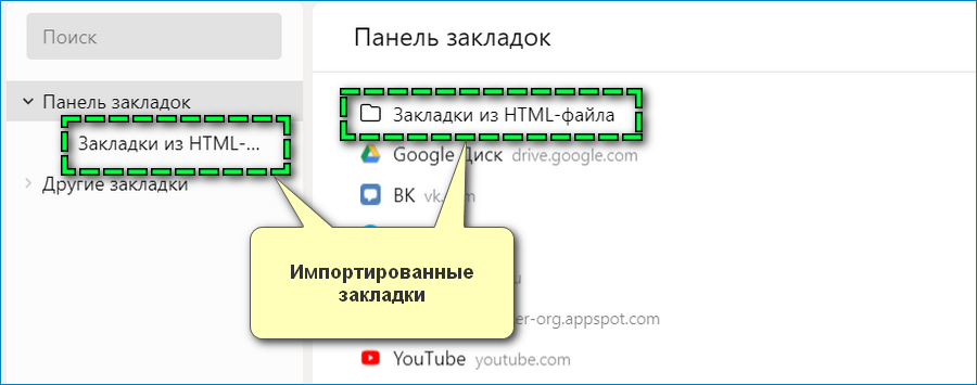 Папка импорта закладок Яндекс Браузер