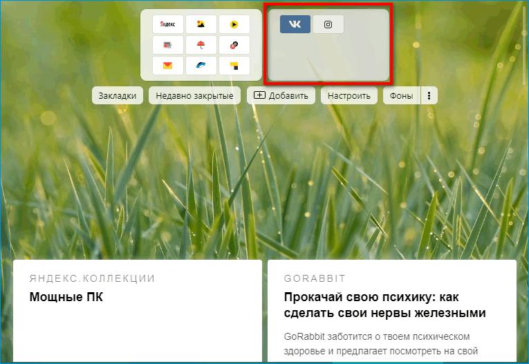 Папка с закладками в Яндекс Браузере