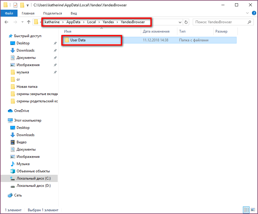 ПапкаUser Data для Яндекс Браузера
