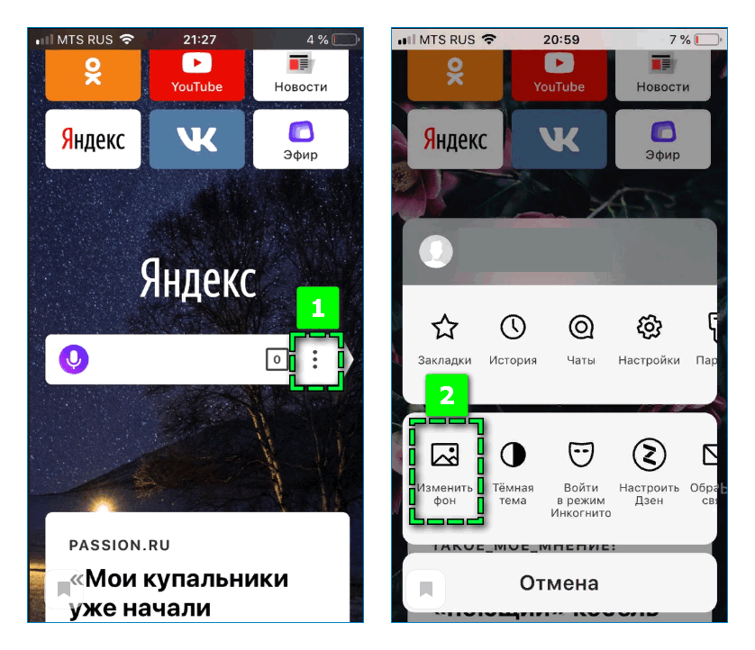 Параметры мобильного Яндекс Браузера