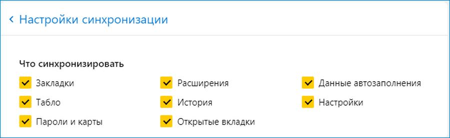 Параметры синхронизации Яндекс Браузер