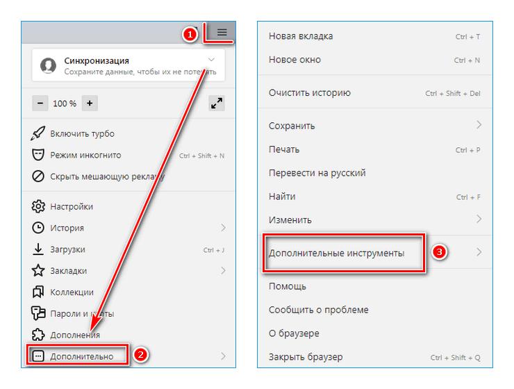 Переход в консоль разрабочика через меню Яндекс Браузер