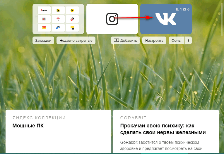 Перетаскивание закладки для создания папки в Яндекс Браузере