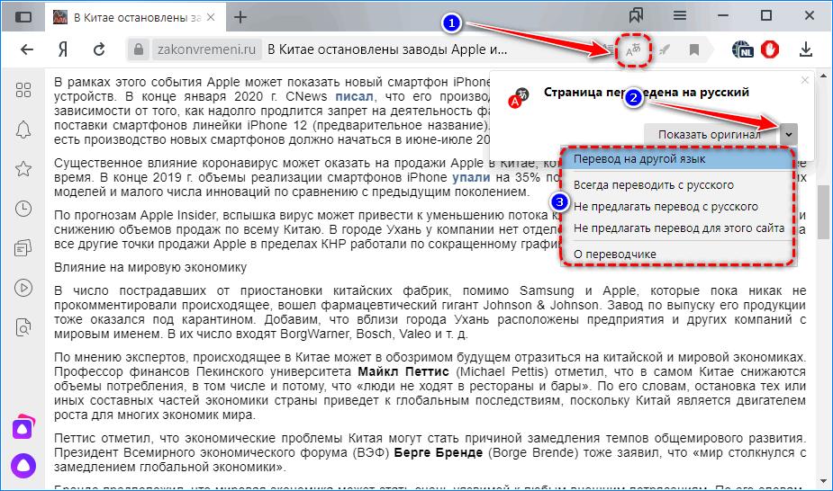 Перевод страницы Яндекс.Браузер