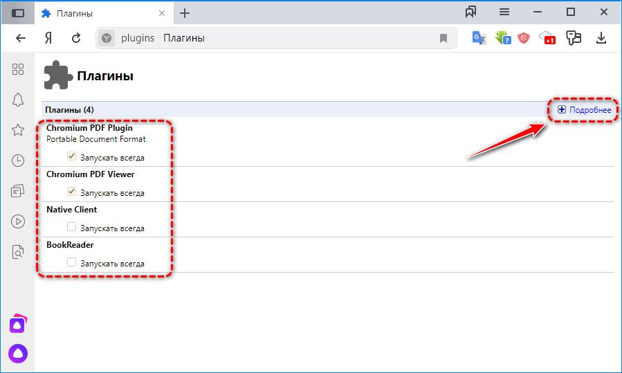 Плагины Яндекс.Браузер