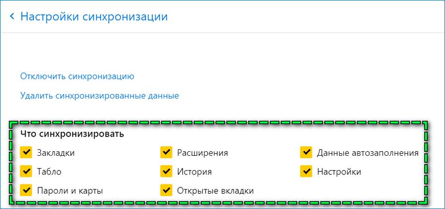 Плюсы синхронизации Яндекс Браузера