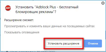 Подтверждение установки AdBlock Plus