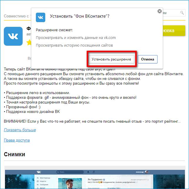 Подтверждение установки Фона ВКонтакте