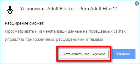 Подтверждение установки расширения в Яндекс Браузере