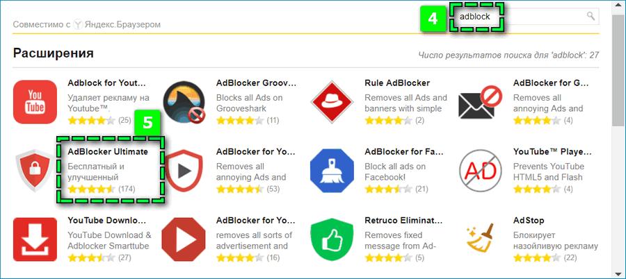Поиск AdBlock в расширениях для Яндекс Браузера