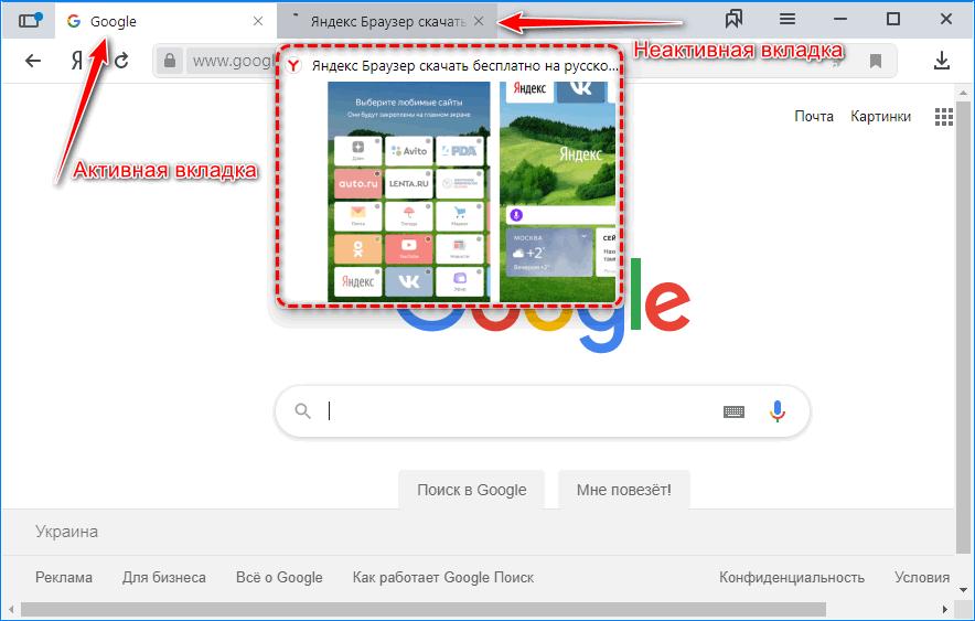 Предпросмотр содержимого вкладки Яндекс.Браузер