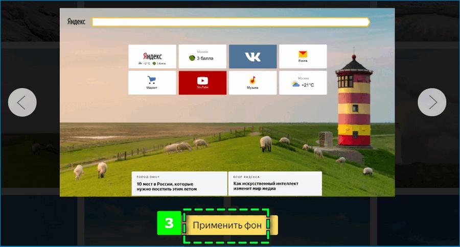 Применение нового фона в Яндекс Браузере