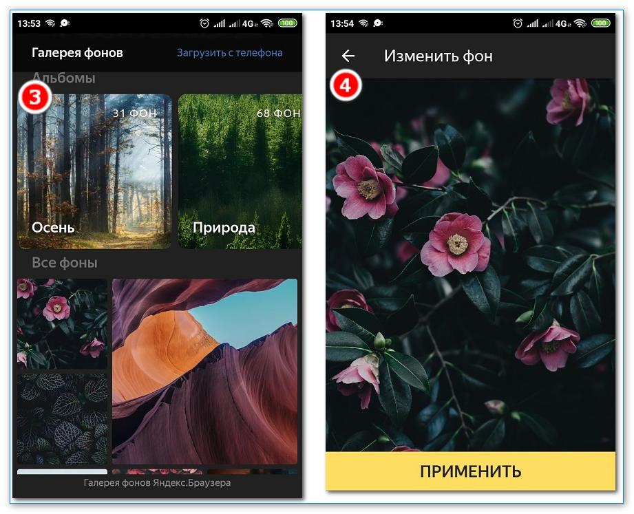 Применение новых обоев через галерею фонов Яндекс.Браузера на смартфоне