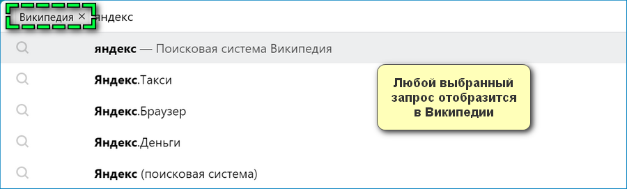 Пример OpenSearch в Яндекс Браузере