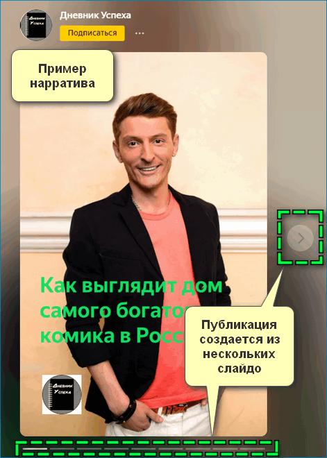 Пример нарратива в Яндекс Браузере