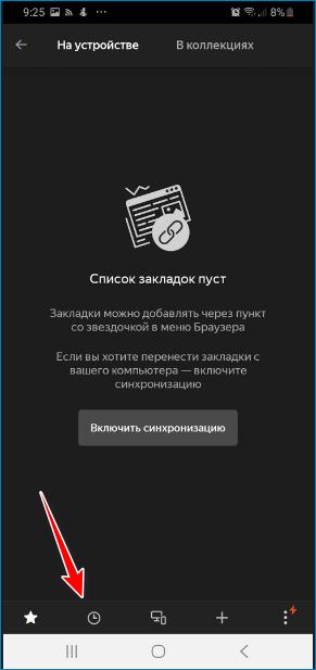 Просмотр истории Яндекс браузера