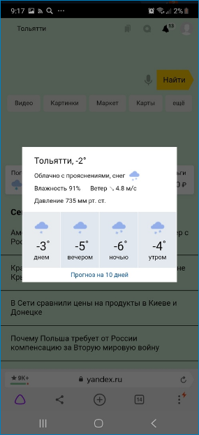 Просмотр погоды через Яндекс дополнения