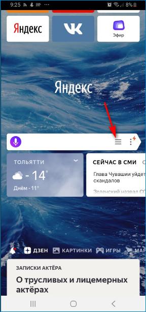 Просмотр вкладок в Яндекс браузер