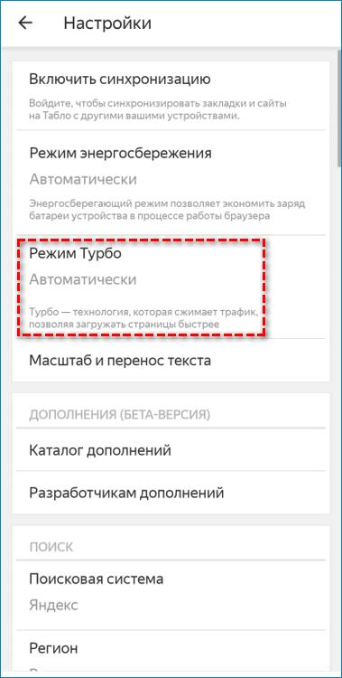 Пункт Режим Турбо в настройках мобильной версии Яндекс.Браузера