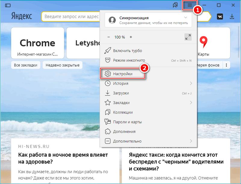 Пункт настроек в Яндекс Браузере
