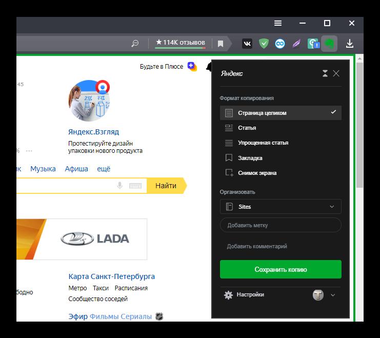 Работа Evernote в Яндекс.Браузере