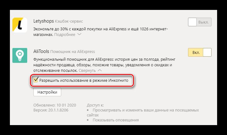 Работа дополенения в режиме Инкогнито в Яндекс.Браузее