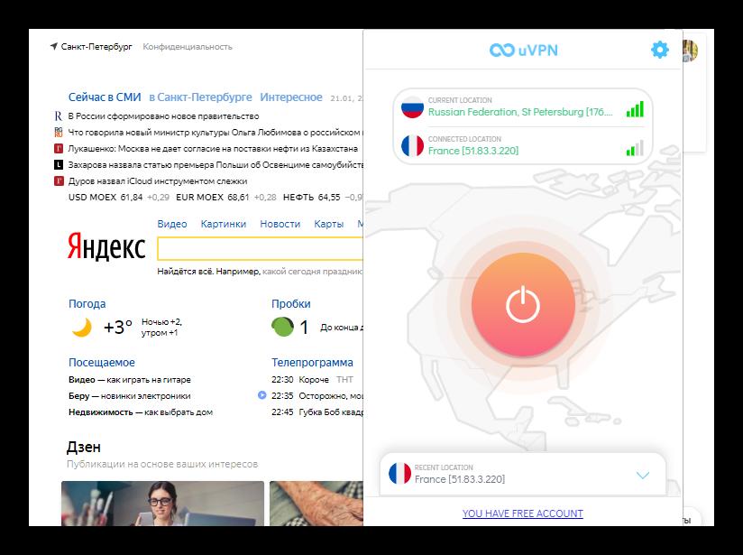 Расширение uVPN Free для Яндекс.Браузера