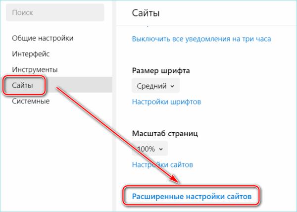 Расширенные настройки сайтов в Яндекс браузер