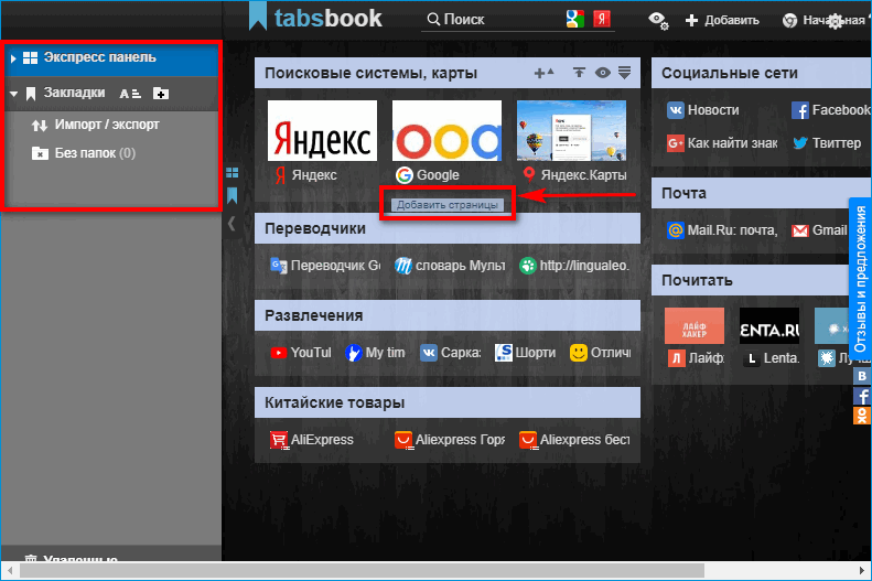 Разделы Tabsbook