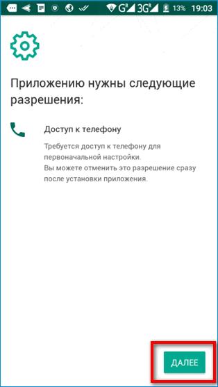 Разрешение доступа к телефону в Safe Kids