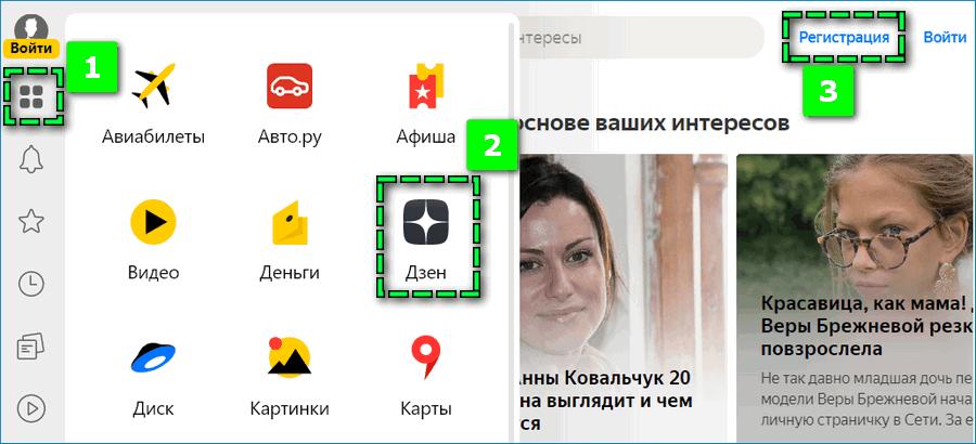 Регистрация в Яндекс Дзене