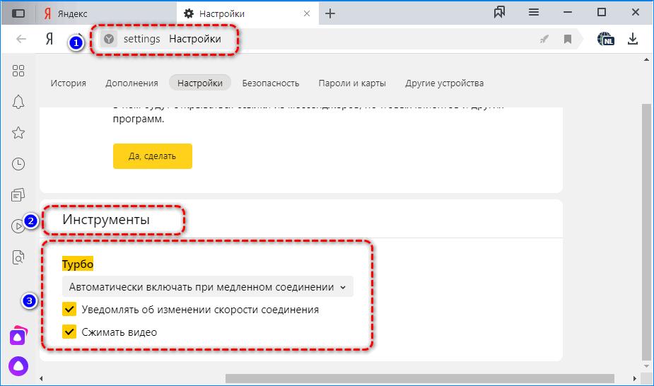 Режим Трубо Яндекс.Браузер
