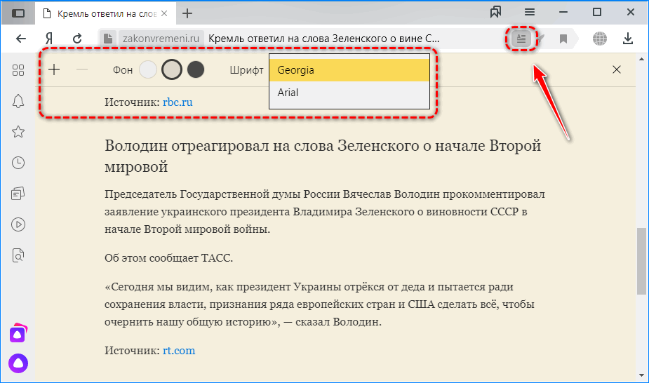 Режим чтения Яндекс.Браузер