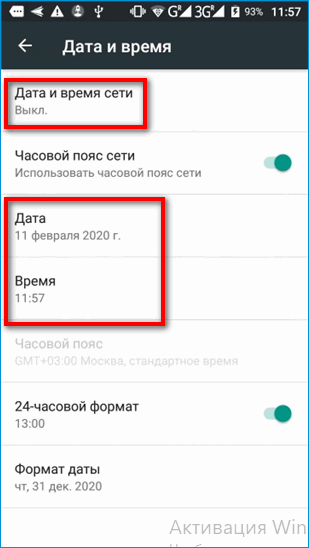 Ручное изменение даты и времени на Android
