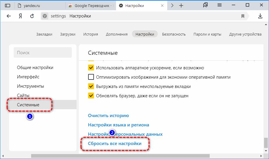 Сброс настроек Яндекс.Браузер