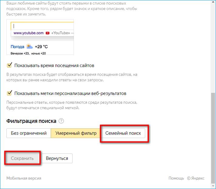 Семейный поиск в Яндексе