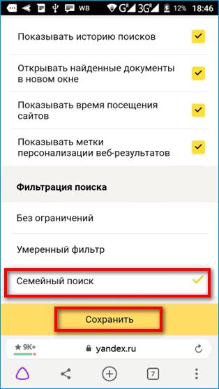 Семейный режим в Яндекс Поиске