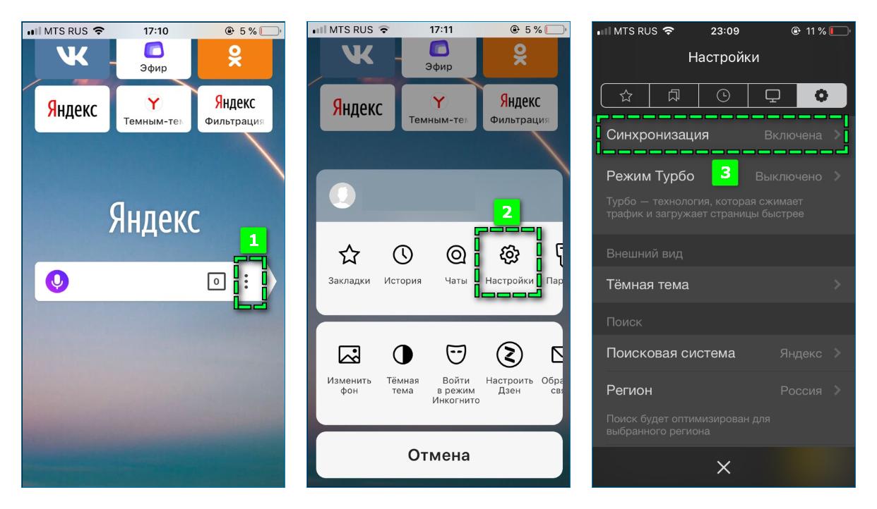 Синхронизация данных Яндекс со смартфона