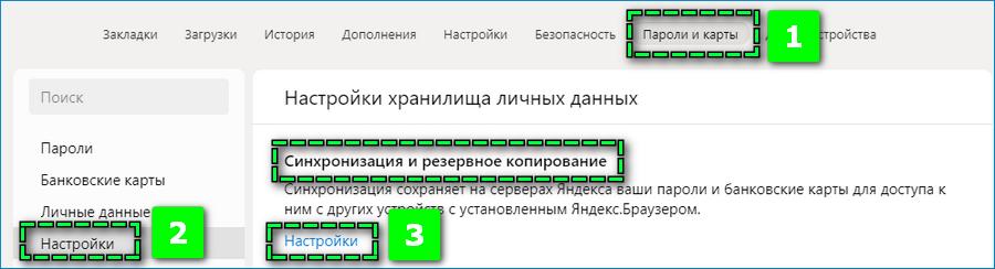 Синхронизация данных в Яндекс Браузер