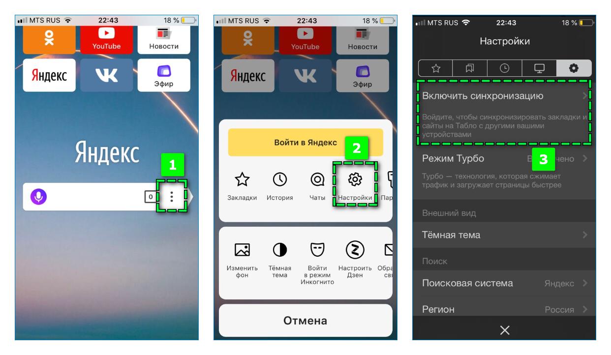 Синхронизация на мобильном Яндекс Браузере
