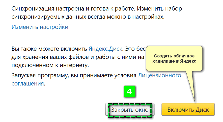 Синхронизация в Яндекс Браузере