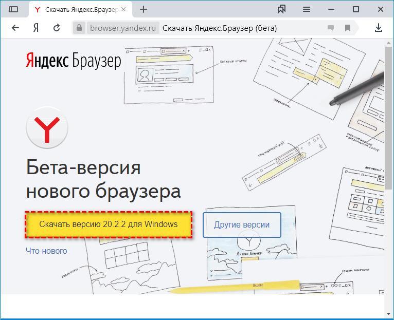 Скачать бета версию Яндекс.Браузера
