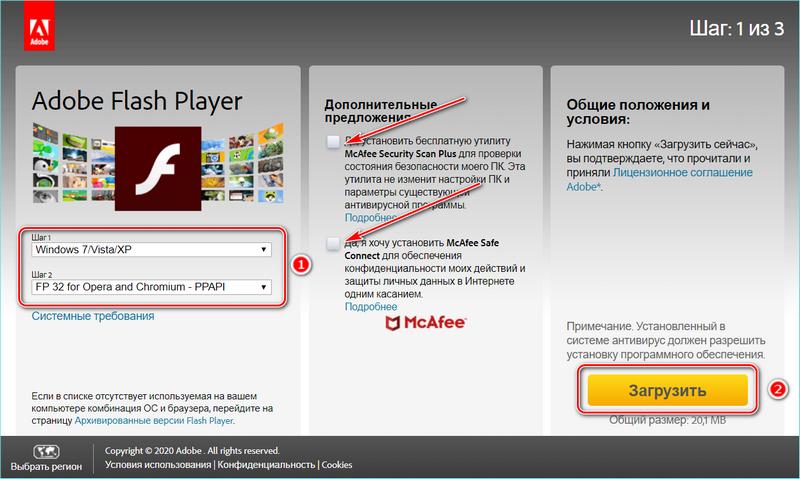 Скачивание Adobe Flash Player