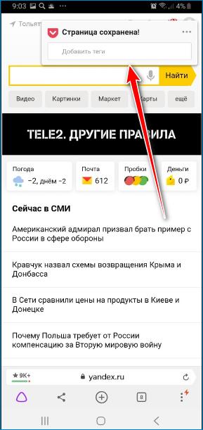 Сохранение данных через дополнения Яндекс